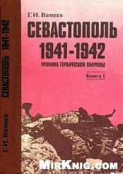 Книга Севастополь 1941-1942. Хроника героической обороны. Книга 1