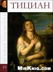 Журнал Великие художники. Альбом 19. Тициан