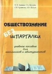 Книга Обществознание без шпаргалки