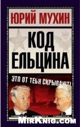 Книга Код Ельцина
