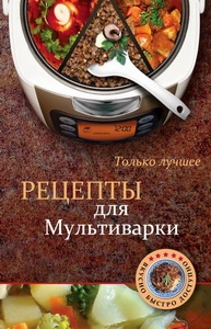 Книга Рецепты для мультиварки. Только лучшее