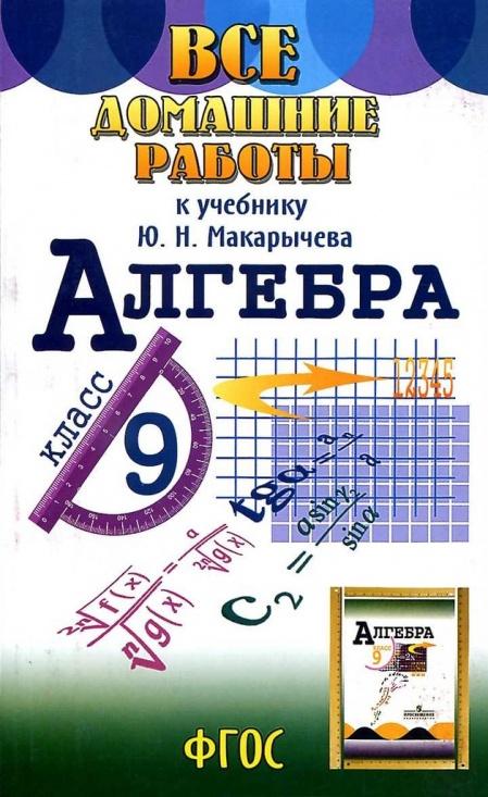 Книга ГДЗ  Алгебра 9 класс Макарычев Ю.Н.