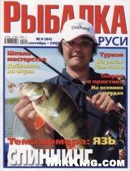 Журнал Рыбалка на Руси №9 2009