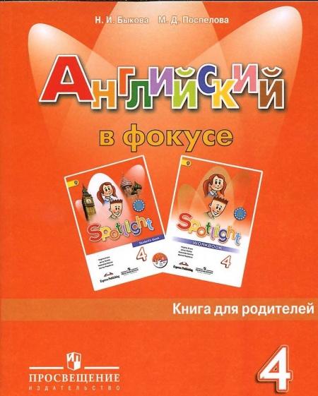 Книга Английский язык 4 класс 2013 год