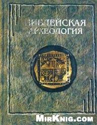 Книга Библейская археология