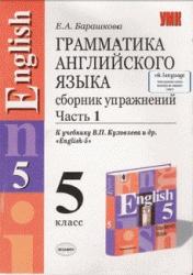 Книга Грамматика английского языка. Сборник упражнений. Часть 1: 5 класс: К учебнику В.П. Кузовлева и др. «EngIish-5»