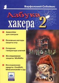 Книга Варфоломей Собейкис - Азбука хакера 2. Языки программирования для хакеров