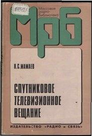 Книга Спутниковое телевизионное вещание: приемные устройства