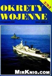 Okrety Wojenne 2/1992