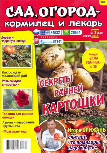 Книга Газета: Сад, огород – кормилец и лекарь №7 (Апрель 2015)