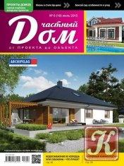 Журнал Журнал Частный дом. От проекта до объекта № 6 июль 2015