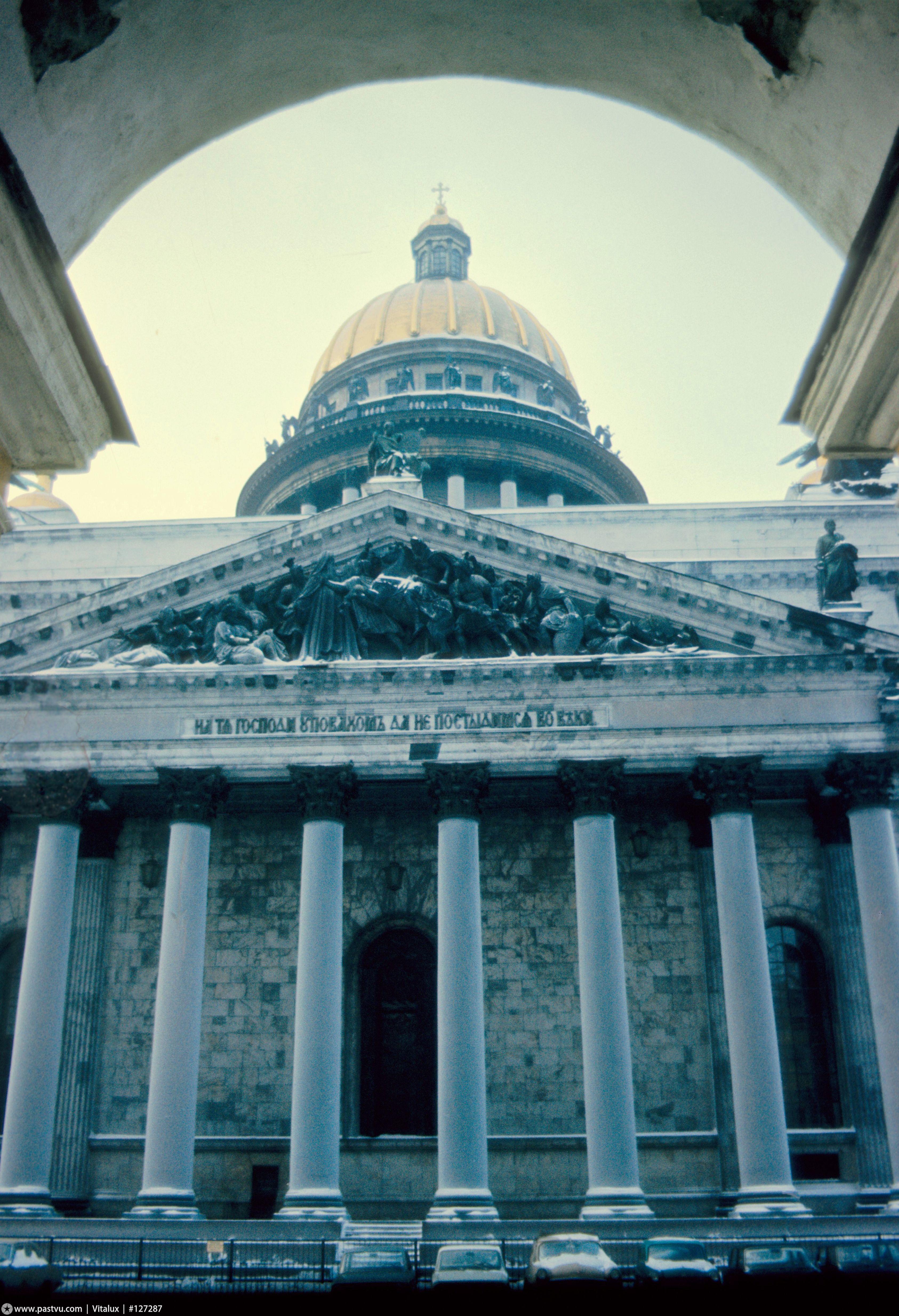1976 Замерзший Исаакий с крыльца Военного министерства.jpg