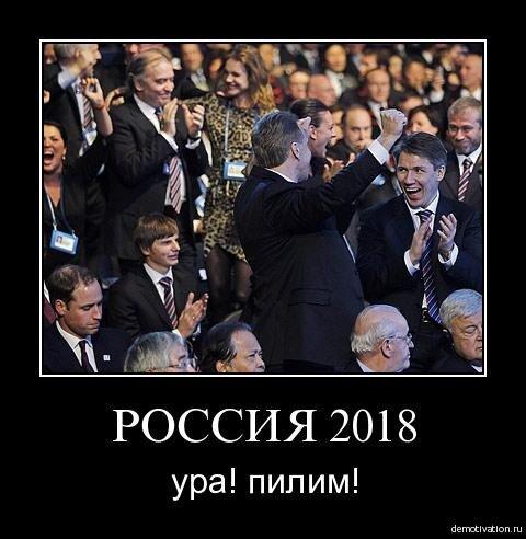 Россия 2018. Ура, пилим!
