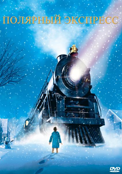 Полярный Экспресс / The Polar Express (Роберт Земекис / Robert Zemeckis) [2004 г., фэнтези, драма, мюзикл, приключения, семейный, мультфильм, DVD9] Киномания