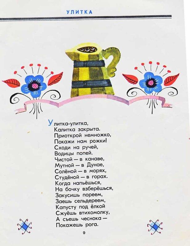 Улитка стихи для детей