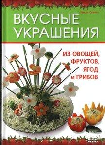 Информация Название: Вкусные украшения из овощей, фруктов, ягод и грибов...