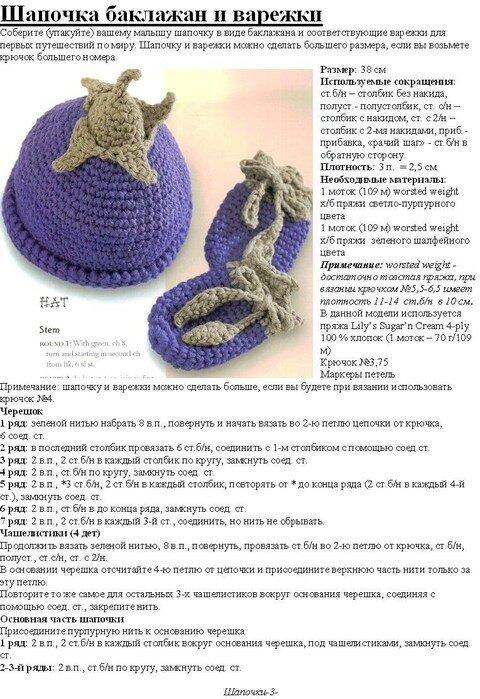 Kosshechka.  Шапочка и варежки баклажан.  Подарки.  1984-08-21. Дети.