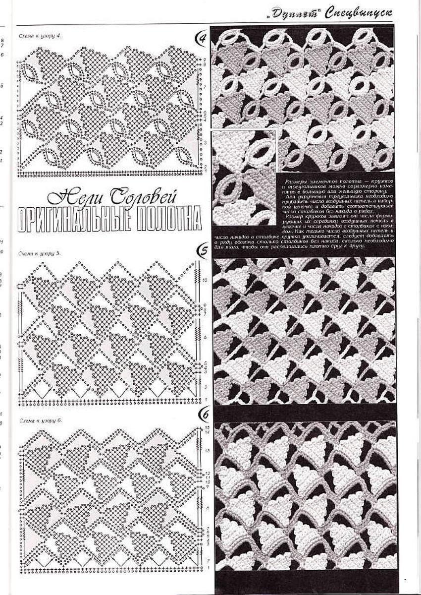 Схема узор из пышных столбиков фото 781