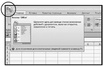 Рис. 1.2. Кнопка «Office»