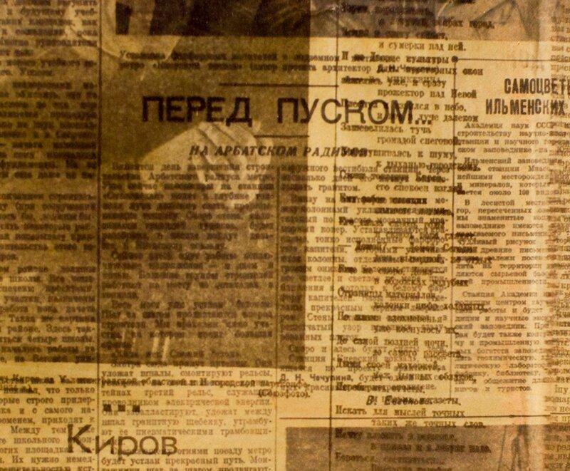 Статья о подготовке к пуску Арбатского радиуса Московского метрополитена