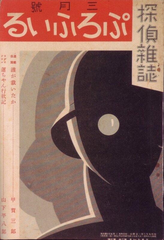 Japan magazine 1934