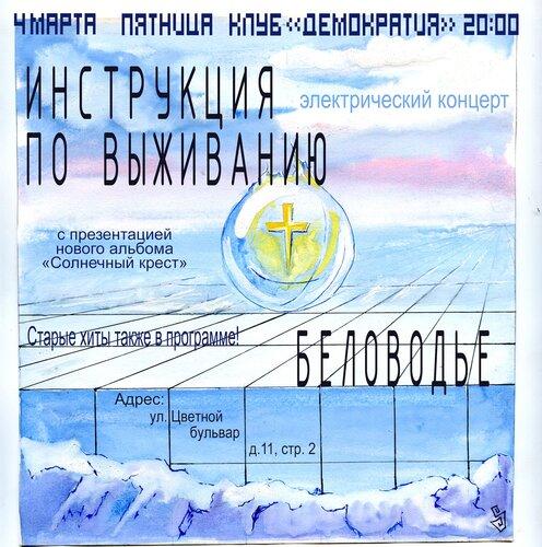 ИНСТРУКЦИЯ ПО ВЫЖИВАНИЮ и БЕЛОВОДЬЕ - электрический концерт!
