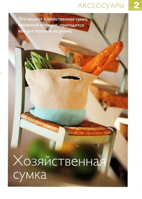 журналы вязания крючок сумки.
