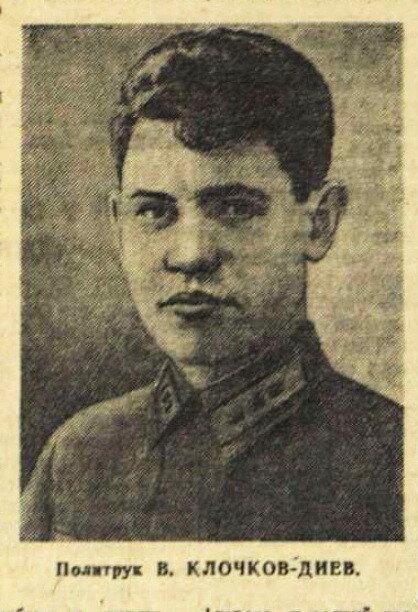 Политрук В.Клочков-Диев, 28 панфиловцев, «Красная звезда», 22 марта 1942 года