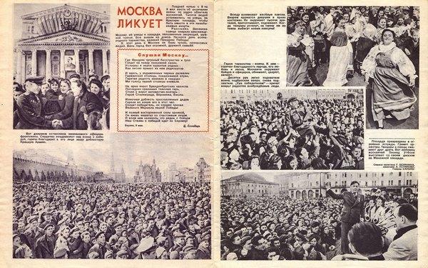Советский народ празднует Победу