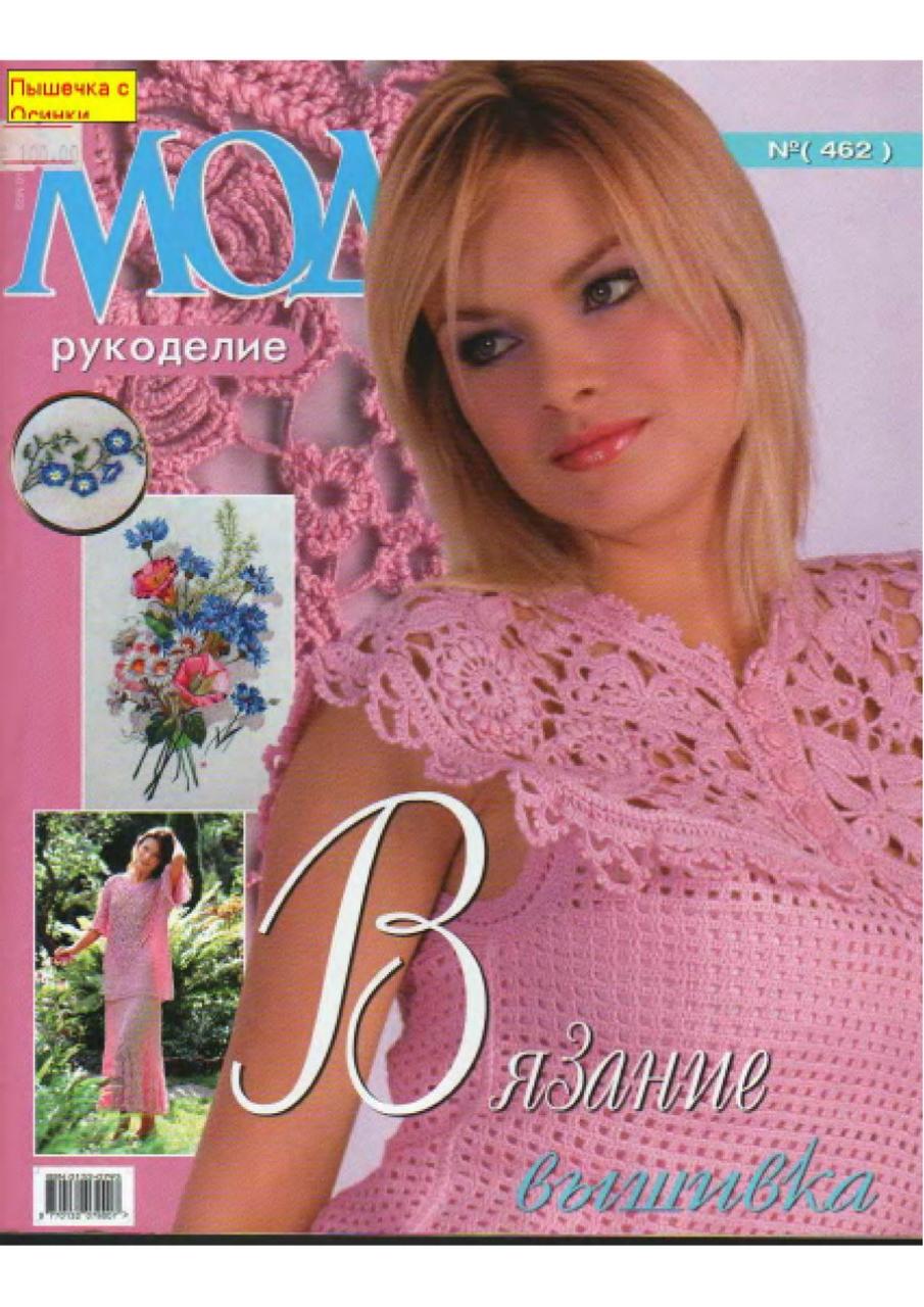 журнал «дом» 1998 07