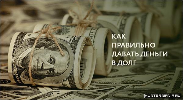 Как правильно одалживать деньги друзьям и родственникам