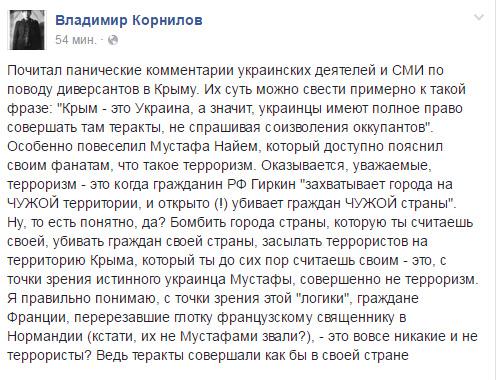 корнилов 11.08.16.jpg