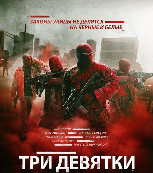 Три девятки / Triple 9 (2016/WEB-DL/WEB-DLRip)