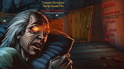 Темные истории 8: Эдгар Аллан По. Сердце-обличитель. Коллекционное издание | Dark Tales 8: Edgar Allan Poe's The Tell-Tale Heart CE (Rus)