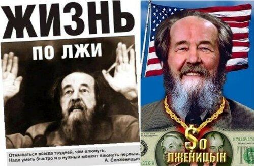 Солженицын: жить во лжи