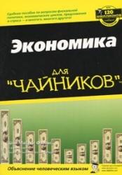 "Аудиокнига Экономика для ""чайников"" - Шон М.Ф"