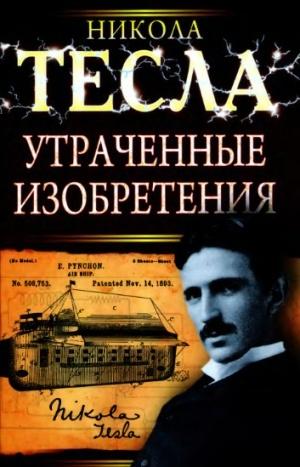 Аудиокнига Утраченные изобретения Николы Тесла