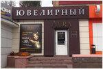 Болотное Барабинск ювелирные магазины в раменском вставки предохранители