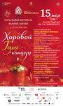 Гала-концерт Пасхального Фестиваля 2016