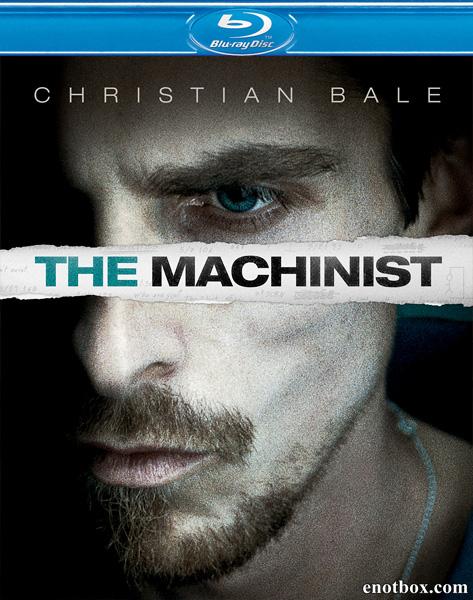 Машинист / El Maquinista (2004/BDRip/HDRip)