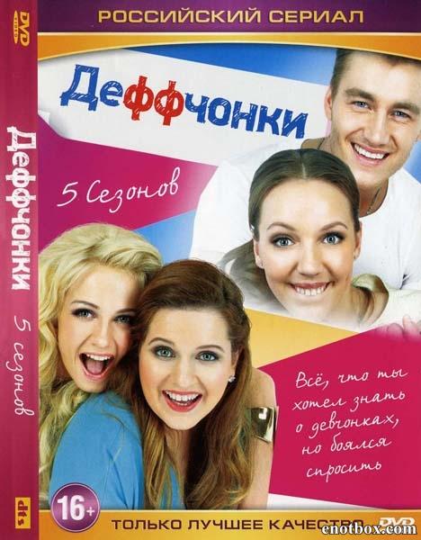 Деффчонки (1-5 сезоны: 1-102 серии из 102) / 2012-2015 / РУ / SATRip / WEB-DLRip
