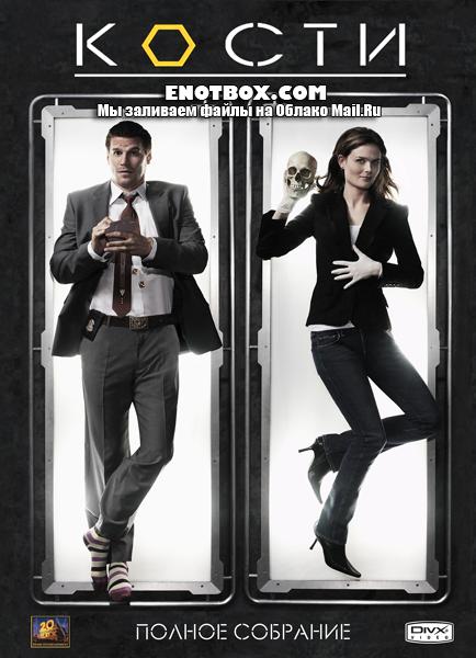 Кости (1-12 сезон: 1-245 серии из 245) / Bones / 2005-2017 / ДБ (TB3) / DVDRip, WEB-DLRip