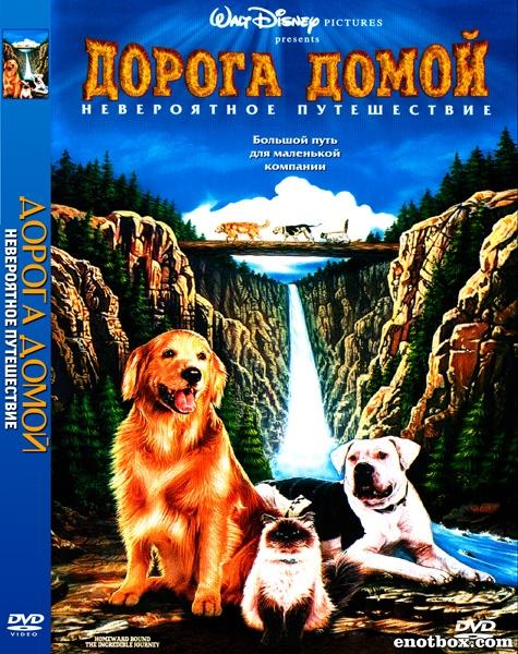 Дорога домой: Невероятное путешествие / Homeward Bound: The Incredible Journey (1993/WEB-DL/DVDRip)
