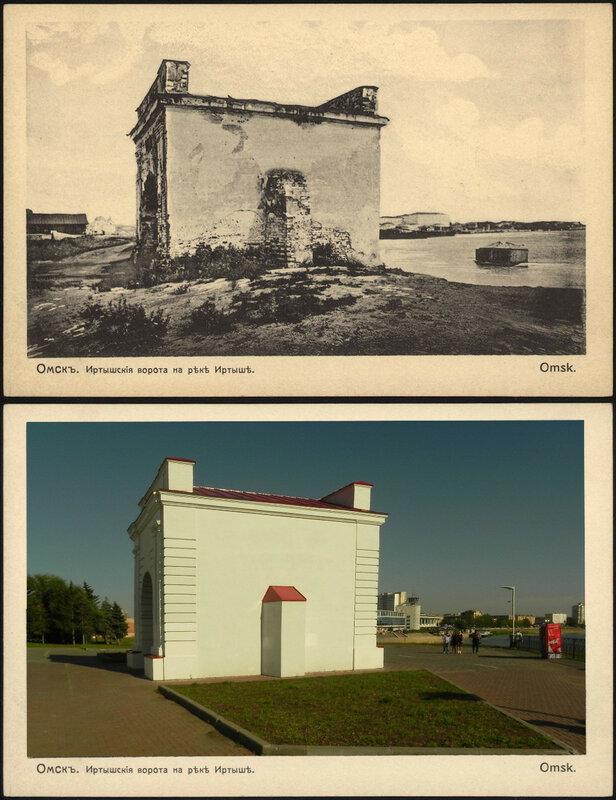 иртышские-ворота-1905.jpg