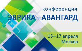 Конференция Эврика - 2016