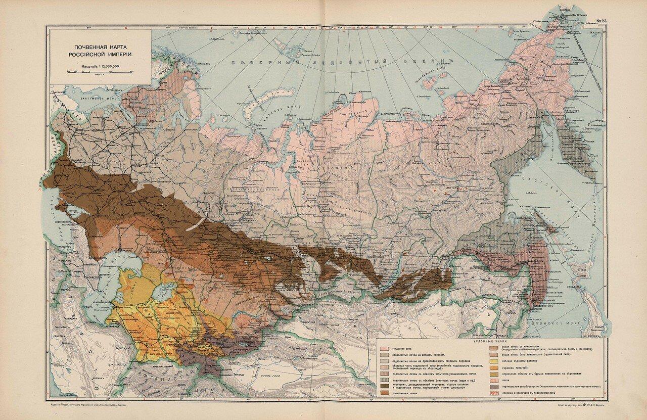 19. Почвенная карта Российской империи