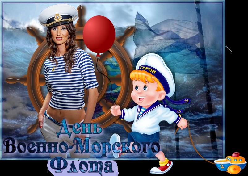 поздравления любимого с днем морского флота бурков