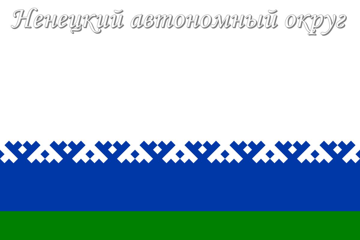 Ненецкий автономный округ.png