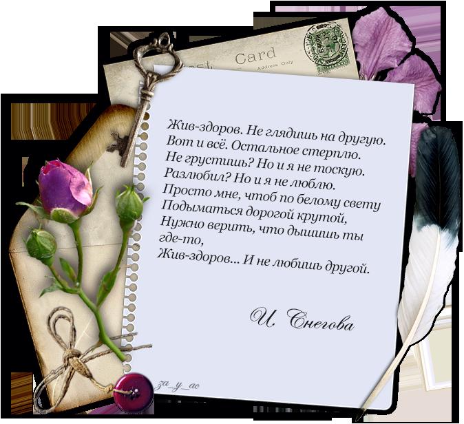 ним стихи к подарку колье на день рождения сохранили свой язык