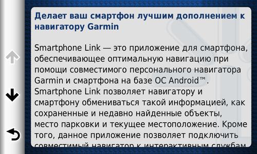 Что такое Garmin Smartphone Link и зачем оно нам надо